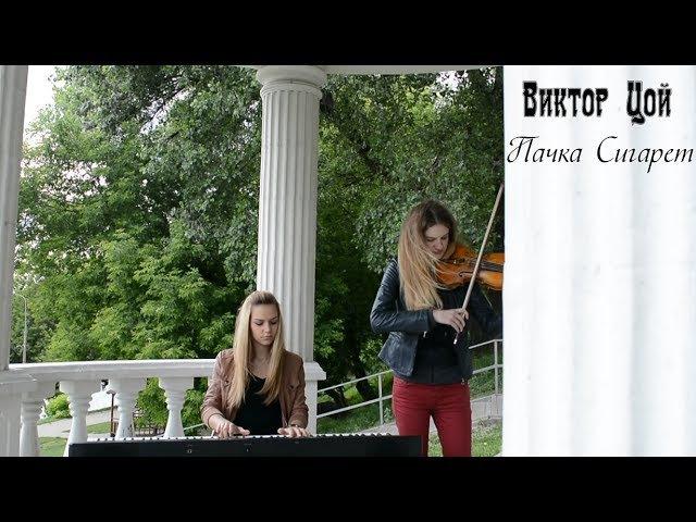 Виктор Цой Кино Пачка Сигарет кавер на скрипке и пианино