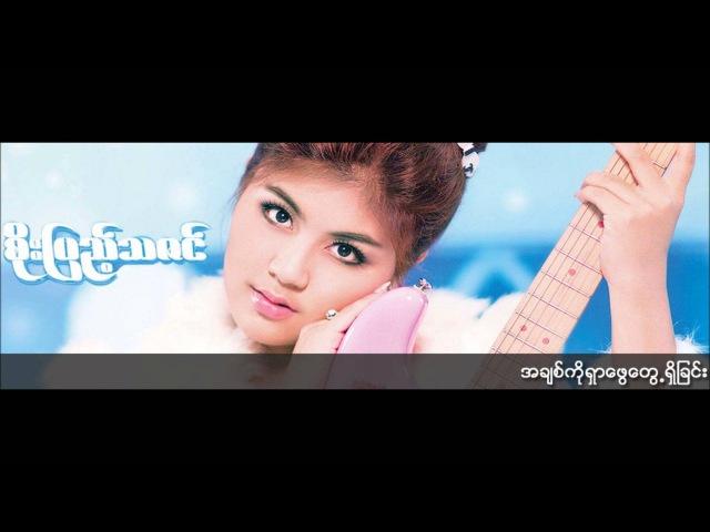 Soe Pyae Thazin- Ma Yon Naing Thaw