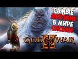 GOD OF WAR II (PS 3) - ЧАСТЬ 2
