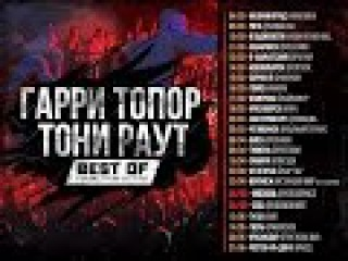 Toni-Raut фото из социальной страницы: Гарри Топор | Тони Раут - BEST OF 2017