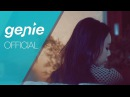 주희 Joohee - She's Mine Official Teaser