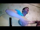 Король и Шут Воспоминание о былой любви Лучший кавер под гитару Фидельский Руслан