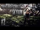 Скайрим(The elder scrolls V Skyrim)#2 Драконий камень!