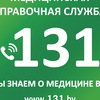 Служба 131