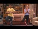 «Ну вот и погуляли!» - The Big Bang Theory