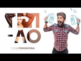 Елена Темникова рассказала про свое лето!