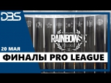 Tom Clancys Rainbow Six Осада — Финал первого сезона Pro League. День 1