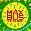 Лето на Алтае | Max-Bus расписание туров 2017