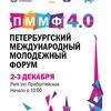 Петербургский Международный Молодежный Форум 4.0