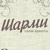 Салон красоты Шарми | Минск