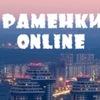 Раменки Online