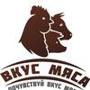 """""""ВКУС МЯСА"""" - натуральное вяленое мясо"""