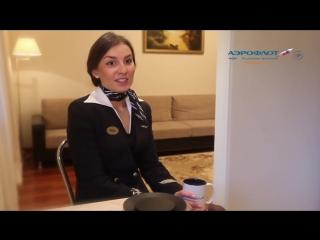 Один день работы стюардессы