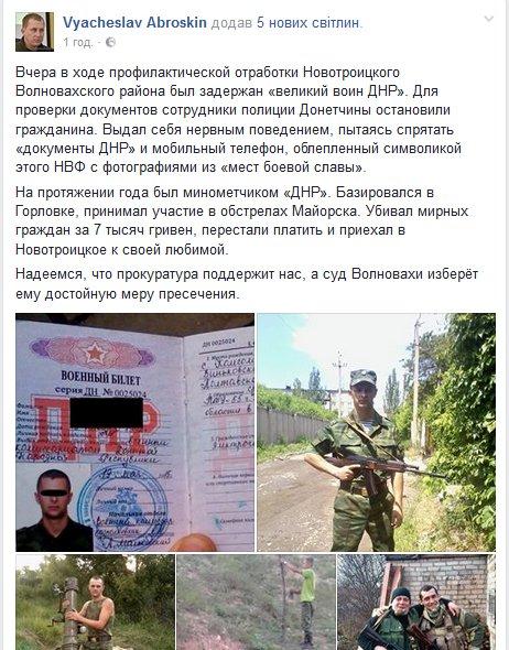 """Задержан пособник террористов, охранявший """"референдум"""" в Славянском районе - Цензор.НЕТ 1586"""