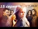 тайный круг 1 сезон 15 серия