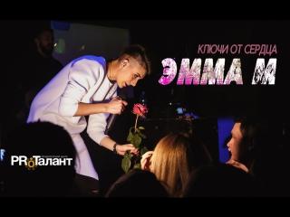 ЭММА М - Ключи от сердца - концерт в клубе 16 тонн. Official video.