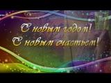 С Новым Годом (online-video-cutter.com)