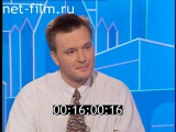 Час пик (20.07.1995) Олег Романцев