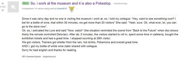 Pokemon GO помогает музеям