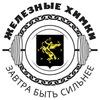 """РСОО """"ЖЕЛЕЗНЫЕ ХИМКИ"""""""