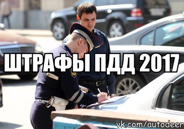 Забыла документы штраф 2017 все