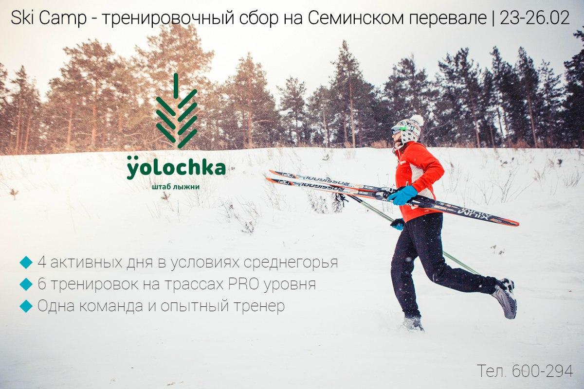 Тренировки беговые лыжи Барнаул