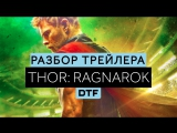 Разбор трейлера «Тор: Рагнарёк» (Thor: Ragnarok)