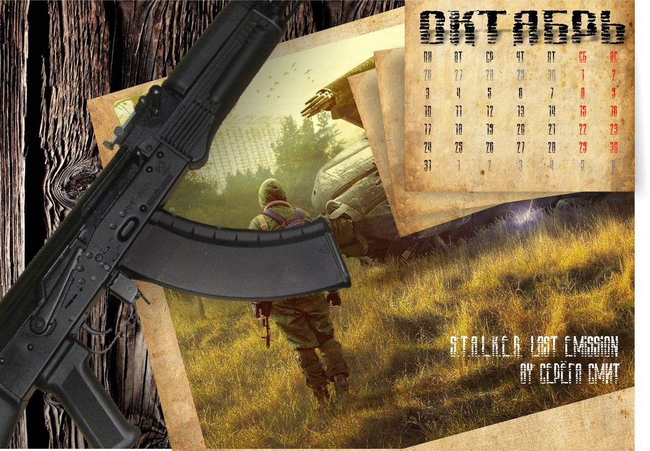 Календарь на Октябрь L2-VrG4OHcA