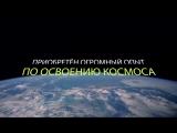 Мир науки - Космонавтика - Елагин Илья  9 класс Гимназия