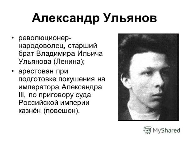 Покушение на Александра III в 1887 году