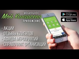 Скачивайте бесплатное мобильное приложение города