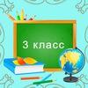 """3 класс ЧОУ СОШ """"Независимая школа"""""""
