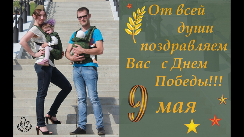 Поздравление с Днем Победы от слингородителей Калача на Дону!