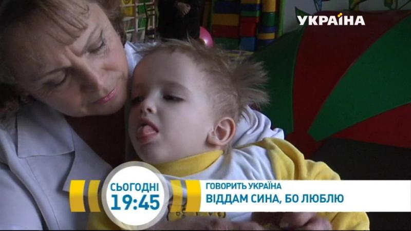 Отдам сына, потому что люблю | Говорит Украина