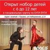 "Детская школа танцев ""Браво""(Рок-н-ролл, Буги)"