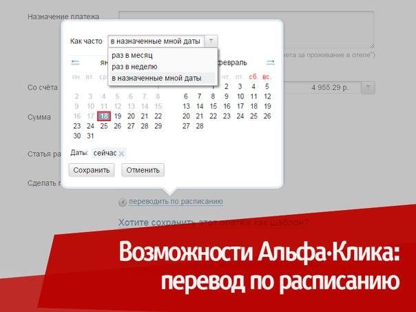 Видели в Альфа-Клике функцию «переводить по расписанию»? Она поможет,