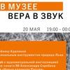 """Ночь в Музее 2017 в Музее Модерна """"Вера в звук"""""""