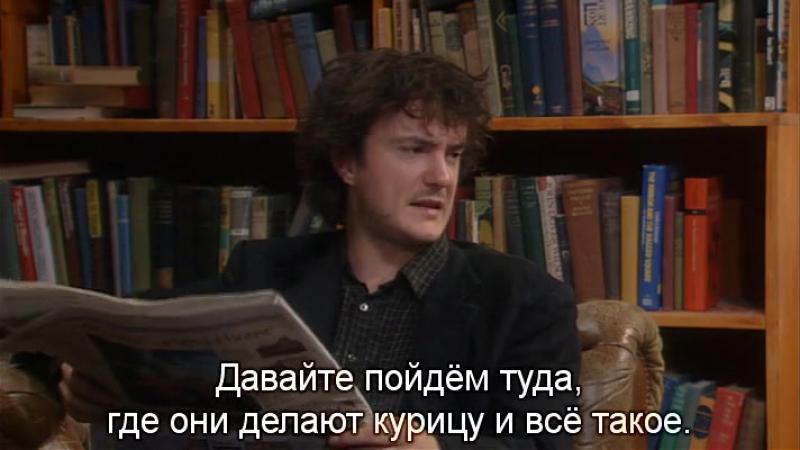 Книжный Магазин Блэка | Black Books (TV Series 2000–2004) S02 • E06 - A Nice Change - Eng Rus Sub (360p)