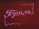 Пугала Польша, 1983 полнометражный мультфильм, дубляж, советская прокатная копия 1-5 и 7 части