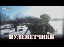 «Пулеметчики» - фрагмент фильма «Его батальон» памяти Арсена Павлова
