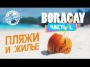 БОРАКАЙ, Филиппины ЧАСТЬ 1 | Пляжи и жилье | Boracay, Philippines PART 1 | Beaches and accommodation