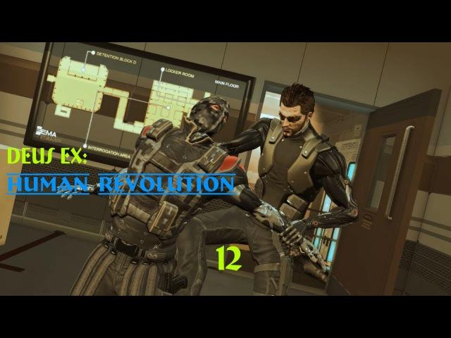 Deus Ex: Human Revolution. Концентрационный лагерь FEMA.