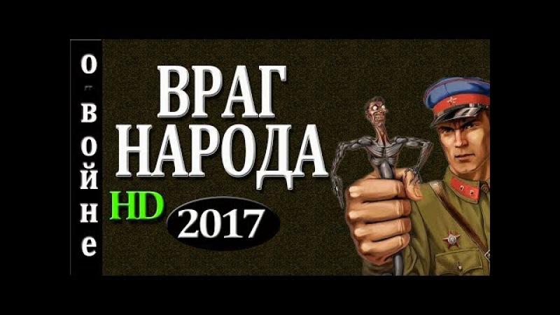 Лучшие военные фильмы 2017 ВРАГ НАРОДА фильм об НКВД