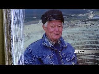 Ушел из жизни геолог - первооткрыватель алмазных месторождений Владимир Щукин
