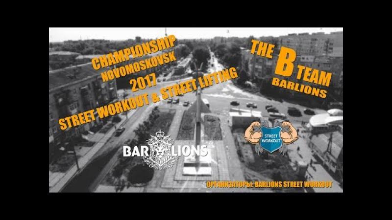 CHAMPIONSHIP STREET WORKOUT STREETLIFTING 2017 | 28.06 | Barlions