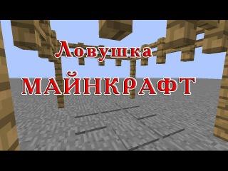 Новые смертельные ловушки в Minecraft 1.8.9 без модов!
