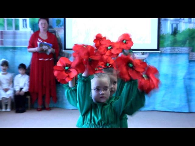 День Победы, танец Маки Детский сад №92 город Севастополь
