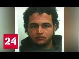 За информацию о берлинском убийце обещают 100 тысяч евро