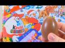 KinderToysShow1 - открываем Киндер Сюрпризы 1998 года