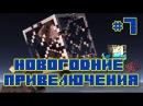 Новогодние Приключения! 7 - БОСC ЛУНЫ!